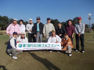 第1回FPU PEACE杯ゴルフコンペ