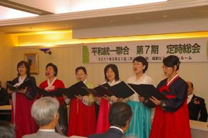 在日平和統一婦人会による歌
