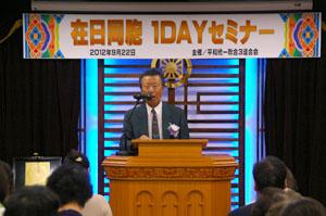 金榮翯第3連合会長