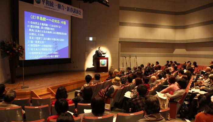 第11連合新春講演会