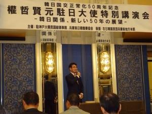 元駐日大使特別講演会