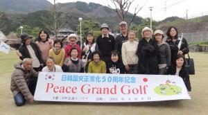 第5回グラウンドゴルフ