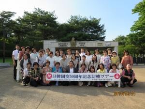 日韓国交正常化50 周年記念訪韓ツアー