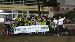 第16回ピースキングカップサッカー北海道大会