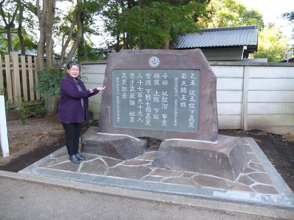 2016年4月23日高円宮妃をはじめ馳浩文部科学相、柳興洙駐日大使、谷ヶ崎照雄日高市長ら招待客約180人が参席し、公開された石碑の前で。