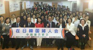 在日韓国婦人会中間報告総会
