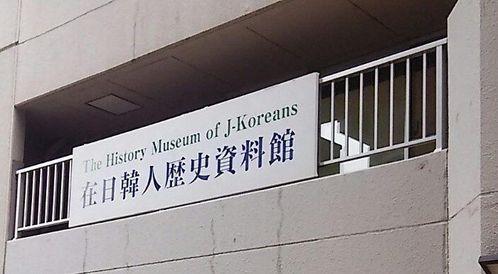 在日韓人歴史資料館