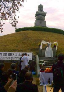 第10回京都韓国人耳・鼻塚慰霊祭