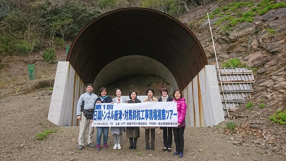 日韓トンネル視察ツアー