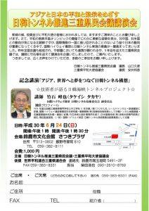 日韓トンネル推進三重県民会議講演会