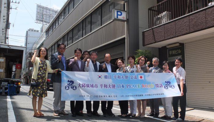 大邱慶北平和大使協議会訪問