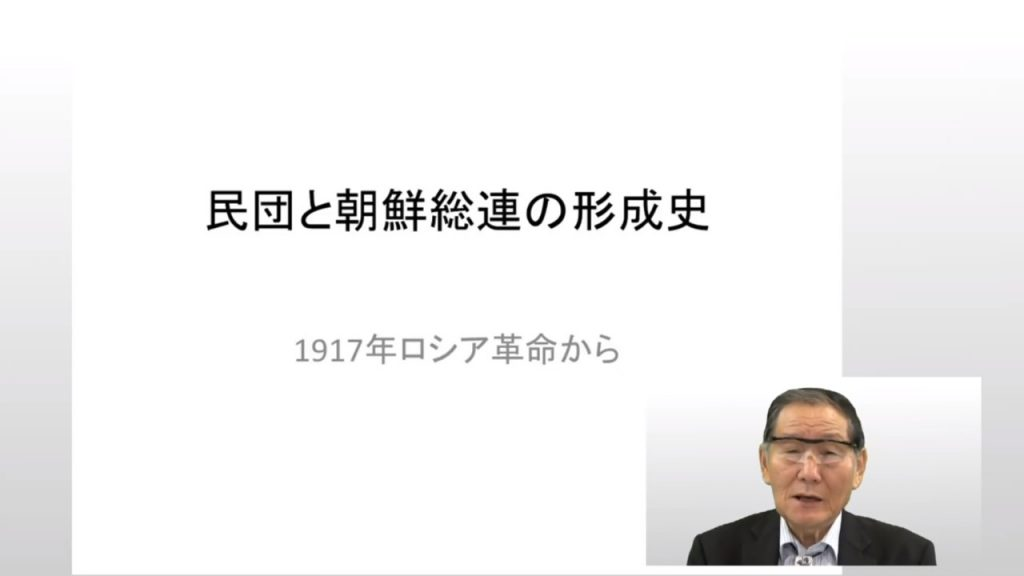 民団と朝鮮総連の形成史