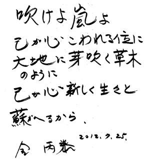 金丙泰氏の詩