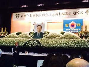 黄七福会長追悼式