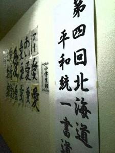 北海道平和統一書道展