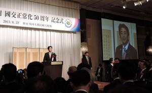 日韓国交正常化50周年記念日