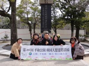 第205回平和公園韓国人慰霊塔清掃