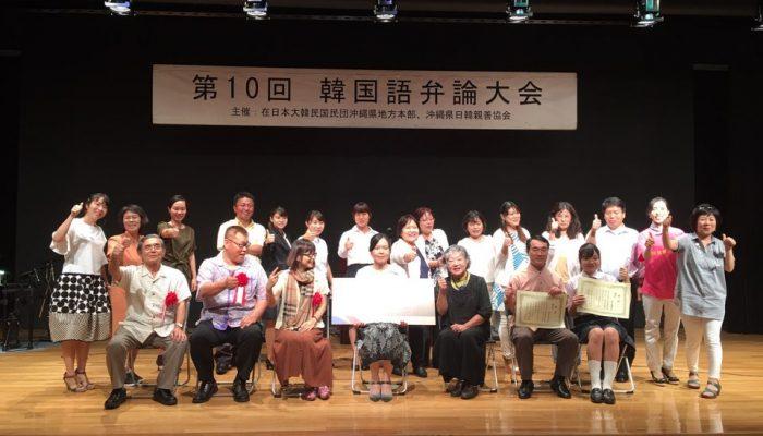 第10回韓国語弁論大会