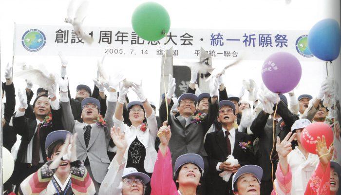 南北平和統一と民族和合を念願して、鳩を放つ参加者たち