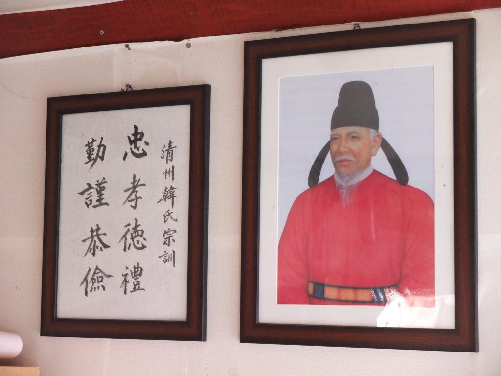 清州韓氏始祖