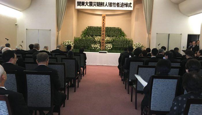 関東大震災追悼式
