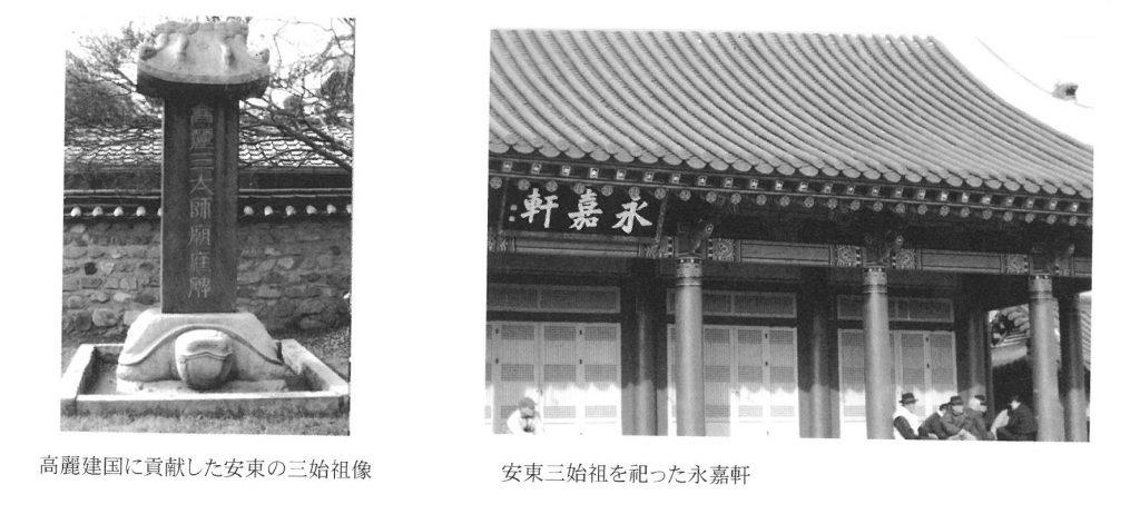 二十一世紀の朝鮮通信使 韓国の道をゆく』 (8) 安東2 | 平和統一聯合
