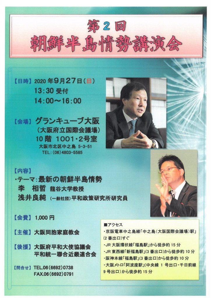 第2回朝鮮半島情勢講演会チラシ