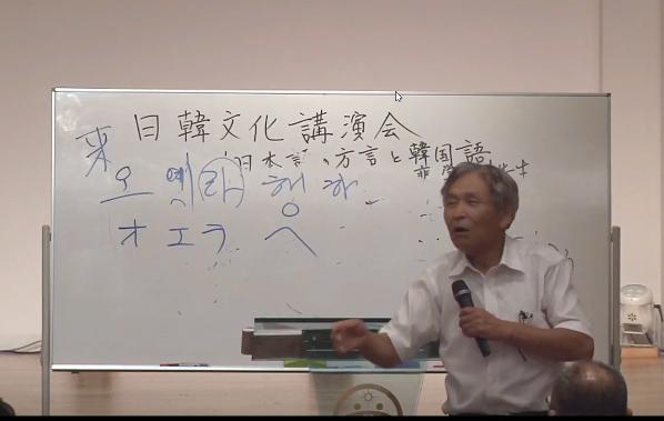 岡山県 日韓文化講演会オンライン中継